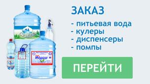 Заказать чистую питьевую воду, кулеры, помпы с доставкой по Мариуполю.