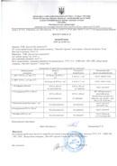 Протокол бактериологических испытаний №1418 от 23-05-2013 года